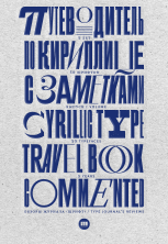 cyrillic type cover